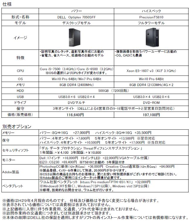 201801_画像処理用パソコン.png